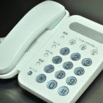 事務所に設置する電話は固定?それとも携帯?